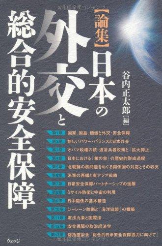 論集 日本の外交と総合的安全保障の詳細を見る