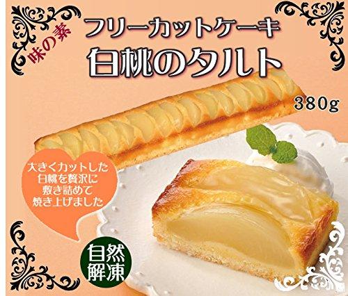 フレック) フリーカットケーキ 白桃のタルト 冷凍 380g