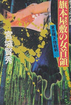 旗本屋敷の女首領―賞金稼ぎ惨殺剣〈2〉 (ケイブンシャ文庫)