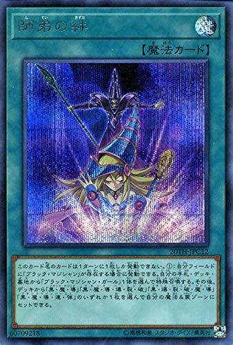 師弟の絆 シークレットレア 遊戯王 20th アニバーサリー レジェンド コレクション 20th-jpc12