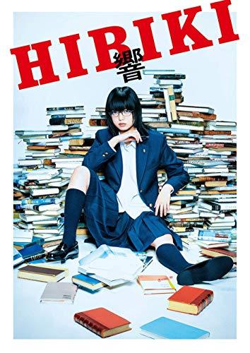 【Amazon.co.jp限定】響 -HIBIKI- Blu-ray豪華版(ブロマイド、原稿用紙風デザイン用紙、名言付き付箋付)