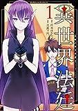 異世界法廷~反駁の異法弁護士~ (1) (角川コミックス・エース)