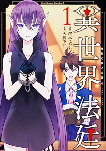 異世界法廷~反駁の異法弁護士~ (1) (角川コミックス・エース)の詳細を見る