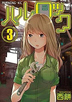 [西餅]のハルロック(3) (モーニングコミックス)