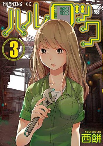 ハルロック(3) (モーニングコミックス)の詳細を見る