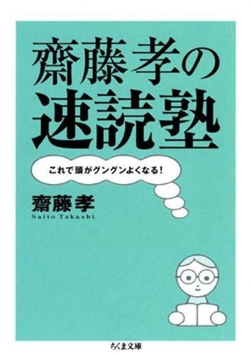 齋藤孝の速読塾――これで頭がグングンよくなる! 書影