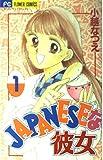 JAPANESEな彼女 / 小越 なつえ のシリーズ情報を見る