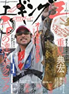 Lure magazine salt (ルアーマガジン・ソルト)別冊 エギング王 Vol.7 2010年 06月号 [雑誌]