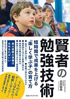 [谷川 祐基]の賢者の勉強技術 短時間で成果を上げる「楽しく学ぶ子」の育て方