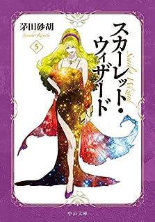 スカーレット・ウィザード5 (中公文庫)