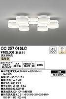 オーデリック シャンデリア 【OC 257 016LC】【OC257016LC】