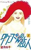 タケコさんの恋人(5)
