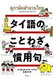 タイ語のことわざ・慣用句 画像