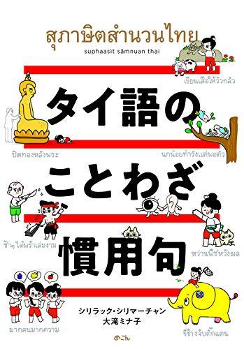 [画像:タイ語のことわざ・慣用句]