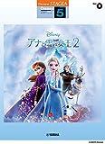 STAGEA  ディズニー 5級 Vol.9 アナと雪の女王2 画像