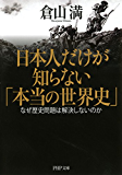 日本人だけが知らない「本当の世界史」 なぜ歴史問題は解決しないのか PHP文庫