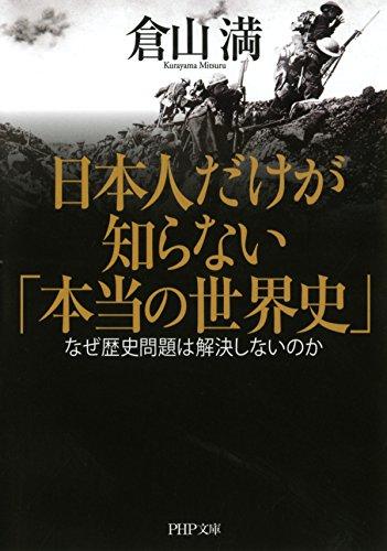 日本人だけが知らない「本当の世界史」 なぜ歴史問題は解決しないのか PHP文庫の詳細を見る