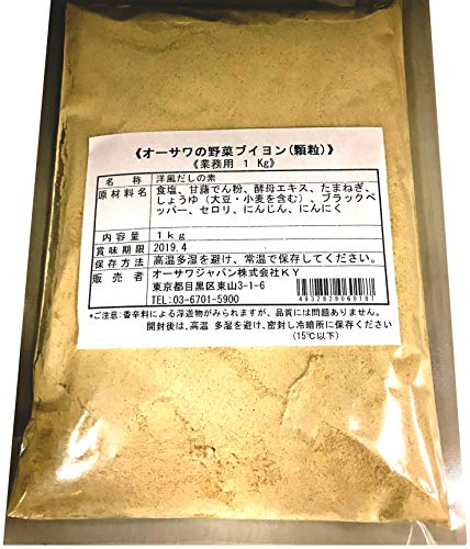 オーサワの野菜ブイヨン 業務用 1kg