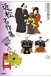 近松名作集 (21世紀版・少年少女古典文学館 第18巻)