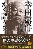 幸田露伴かく語りき 公開霊言シリーズ