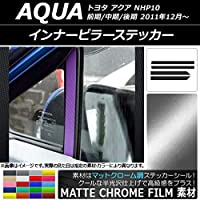 AP インナーピラーステッカー マットクローム調 トヨタ アクア NHP10 前期/中期/後期 2011年12月~ ブルー AP-MTCR111-BL 入数:1セット(4枚)