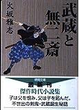 武蔵と無二斎 (徳間文庫)