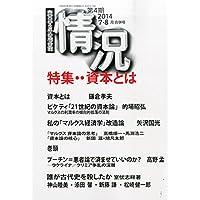 情況 2014年 08月号 [雑誌]