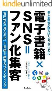 電子書籍×SNS=ファン化集客: 専門性を『見える化』+共感=集客&ブランディング (3jags Books)