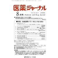 医薬ジャーナル 2008年 08月号 [雑誌]