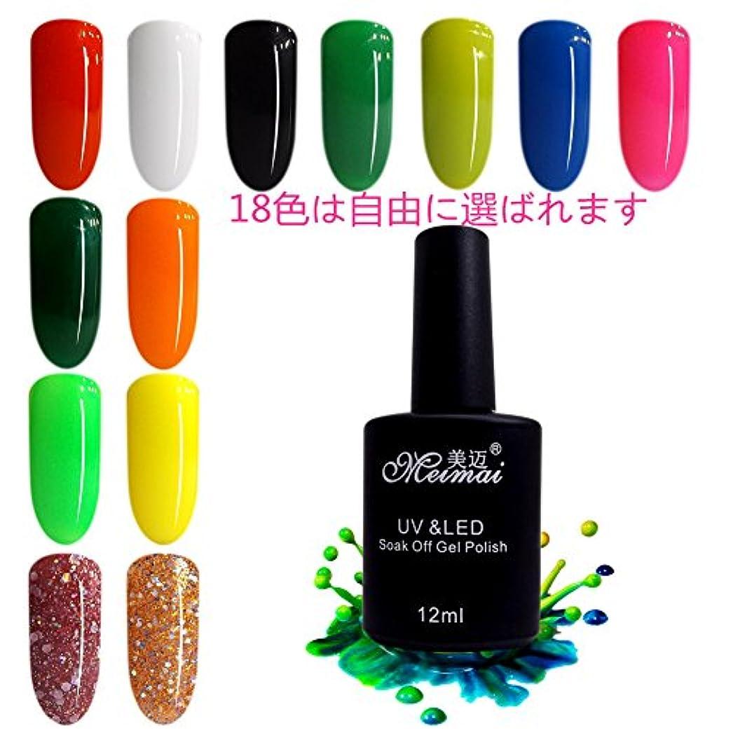 ジェルネイル 自由に選ぶ18色ジェル カラージェル マニキュア ネイルアートパーツ 12ML 初心者用 18色セット