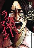 ラッキーマイン(4) (モーニングコミックス)