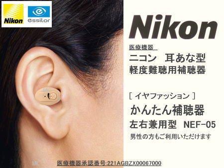 Nikon耳穴型補聴器[左右兼用]NewニコンイヤファッションNEF-05*聞こえにくくなった初歩の方用軽度難聴用補聴器NEF05