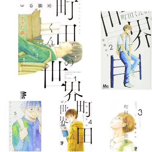 町田くんの世界 1-6巻セット
