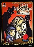 ロストレガシー 貧乏探偵と陰謀の城