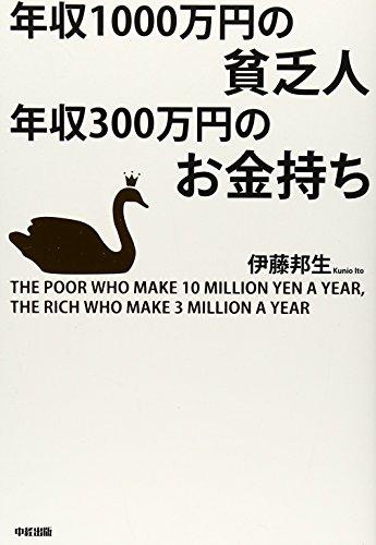 年収1000万円の貧乏人 年収300万円のお金持ちの詳細を見る
