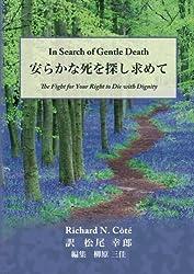 安らかな死を探し求めて - In Search of Gentle Death (MyISBN - デザインエッグ社)