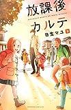放課後カルテ(9) (BE・LOVEコミックス)