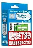 ThinkFree てがるオフィス USBメモリ版 ミニパッケージ