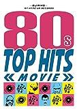 80's トップ・ヒッツ・ムービー[DVD]