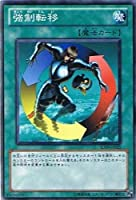 【遊戯王カード】 《ドラグニティ・ドライブ》 強制転移 ノーマル sd19-jp025