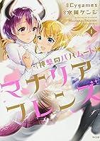 神撃のバハムート マナリアフレンズ(1) (サイコミ)