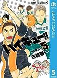 ハイキュー!! 5 (ジャンプコミックスDIGITAL)