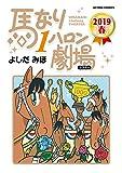 馬なり1ハロン劇場 2019春 (アクションコミックス)