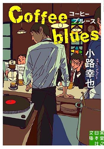 コーヒーブルース Coffee blues (実業之日本社文庫)の詳細を見る