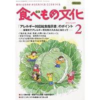 食べもの文化 2014年 02月号 [雑誌]