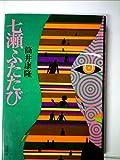 七瀬ふたたび (1975年)