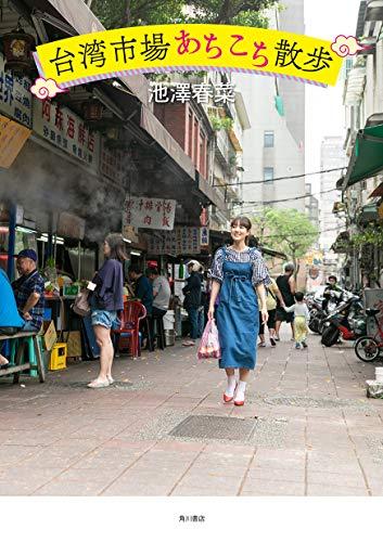 台湾市場あちこち散歩の詳細を見る