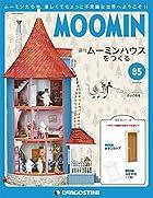 ムーミンハウスをつくる 85号 [分冊百科](パーツ・フィギュア付)