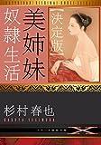 【決定版】美姉妹奴隷生活 (フランス書院文庫X)