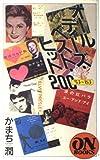 ON BOOKS(100)オールディズベストヒット200 (オン・ブックス)